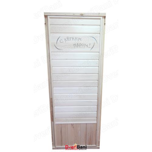 Дверь DOORWOOD 750*1850, вагонка ЭКОНОМ, коробка липа
