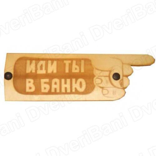 Табл. д/бани  `Иди ты в баню` гравированная