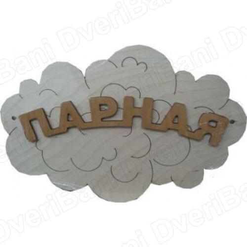 Табл. д/бани  `Парная - облако`