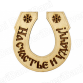 Табл. д/бани  `Подкова-На счастье и удачу`