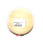 Вентиляционный клапан 100мм АБАШ (основание пластик до 120 С)