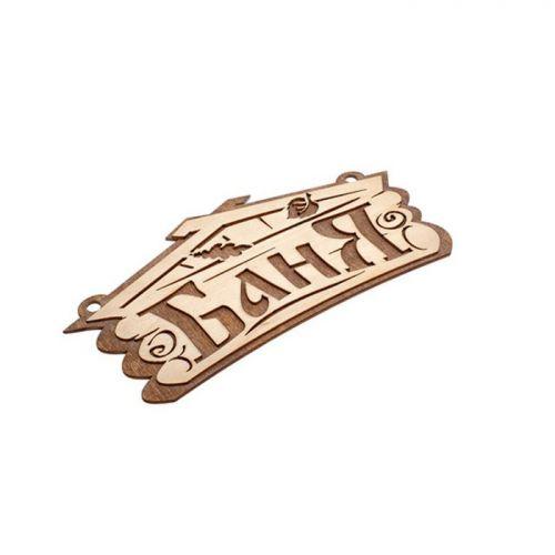 Табличка Баня 26*13см `Банные штучки` арт.32321