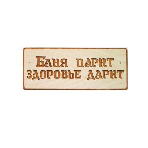 Табличка `Баня парит здоровье дарит` (р-р 280*80)