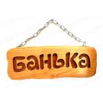 Табличка на цепочке `Банька`
