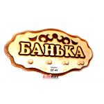 Вешалка `Банька`  (4 крючка)
