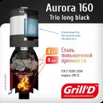 Grill`D Aurora 160 Trio (Long black)