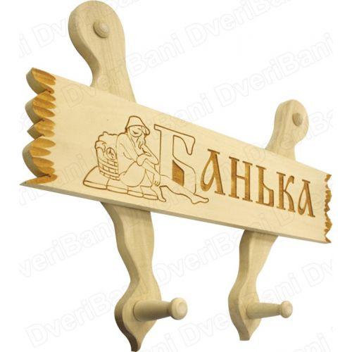 Вешалка с табличкой в ассортименте `Банные штучки` арт.32219