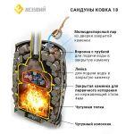 ВЕЗУВИЙ Легенда Русский пар Ковка 18 (270)