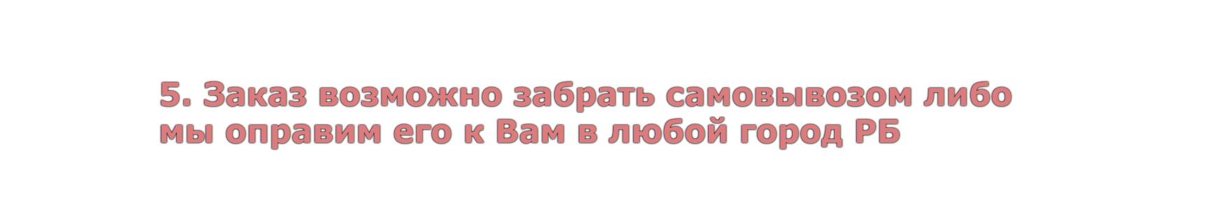 Опт 5