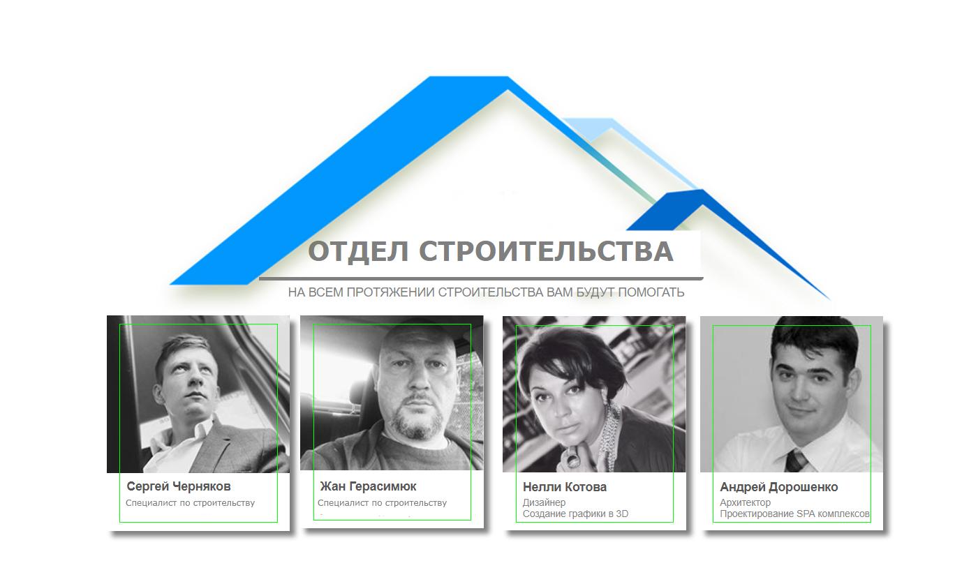 Строительство бань в Минске, команда